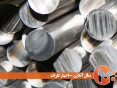 علت افزایش قیمت ناگهانی فلزات