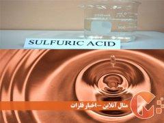 تاثیر اسید سولفوریک بر مس
