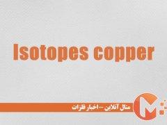 ایزوتوپهای مس و کاربرد آنها