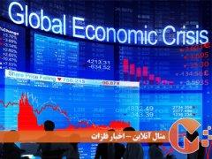 جهان در بحران اقتصادی