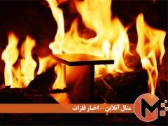 آتشی که دامن بازار فلزات را گرفته