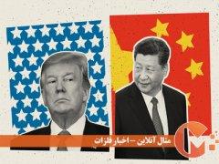 امریکا چه نقشهای برای چین در آستین دارد؟