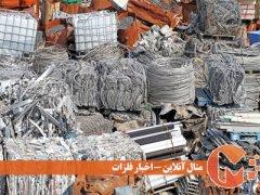 خودداری چین از انتشار کدهای ناظر بر واردات ضایعات آلومینیوم و مس