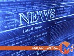 اخبار اقتصادی از سراسر جهان