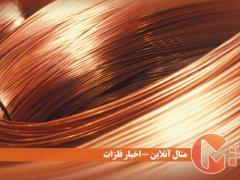 افت قیمت ضایعات مسی و افزایش ذخایر مس ایران