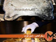 از رکورد طلا تا رکود در تولیدکننده روسی آلومینیوم