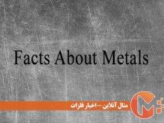 حقایقی در مورد فلزات