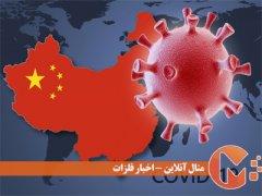 چین بحران کرونا را کنار زد