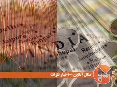 اعمال محدودیت در واردات مس و آلومینیوم به هند