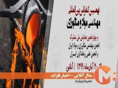 نهمین کنفرانس و نمایشگاه بینالمللی مهندسی مواد و متالورژی ایران (iMat2020)