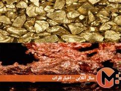 فلز سرخ در انتظار تعادل و طلا در انتظار افزایش