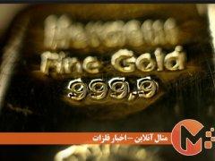 صعودی شدن قیمت جهانی طلا