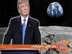ترامپ به دنبال استخراج معادن ماه