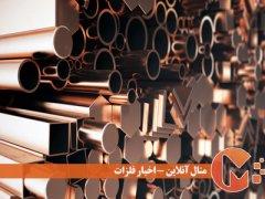 چگونگی قیمتگذاری فلزات پایه