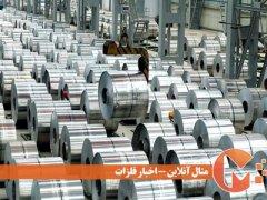 تعرفه جدید امریکا برای واردات ورقههای آلومینیومی از 18 کشور