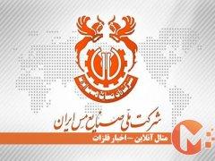 بررسی عملکرد شرکت ملی صنایع مس ایران در مهر ماه