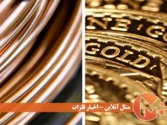 در بازار جهانی مس و طلا چه خبر است؟