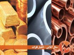 تصاعد قیمت جهانی فلزات صنعتی و طلا