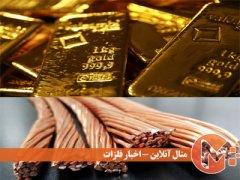 صعودی شدن قیمتهای جهانی مس و نزولی شدن طلای جهانی