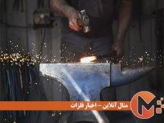 چگونه میتوان فلزات و غیر فلزات را از یکدیگر جدا کرد؟