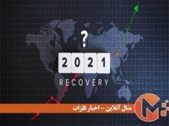 سال 2021 میلادی؛ سال بهبودی جهانی