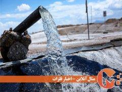 نگاهی به چالشهای کاربرد آب دریا در معدنکاری