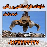 خرید و فروش ضایعات زنجان