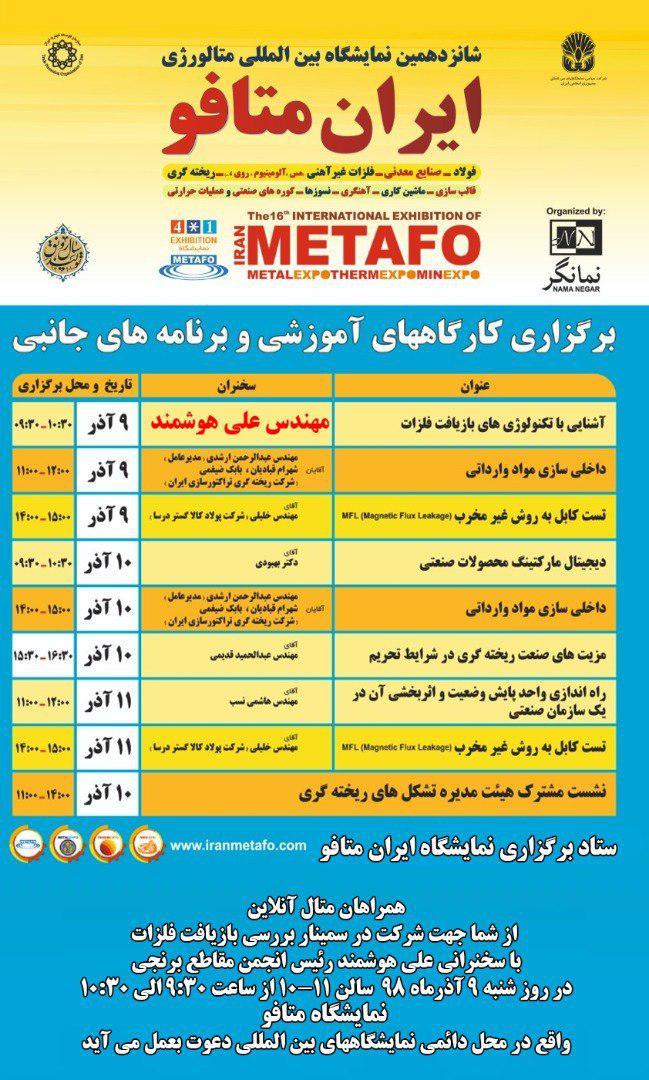 کارگاههای آموزشی ایران متافو