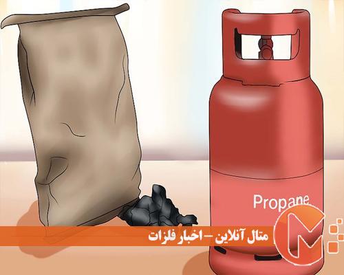 گاز پروپان