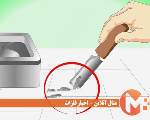 تمیز کردن سربهای ریخته شده بر زمین